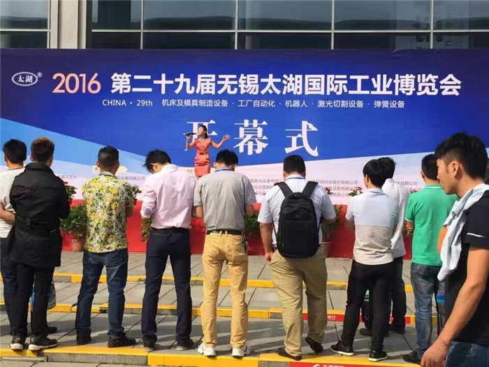 2016 the 29th China Wuxi Taihu International Industry Fair